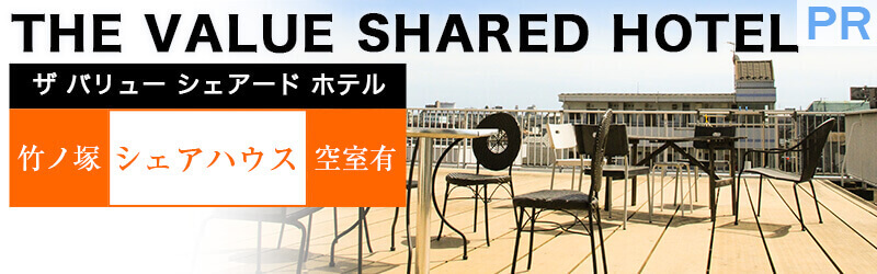 THE VALUE SHARED HOTEL公式サイト