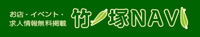 足立区竹ノ塚の地域ポータルサイト【竹ノ塚NAVI】