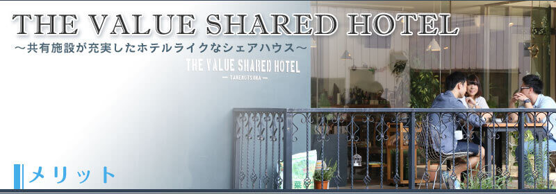 THE VALUE SHARED HOTEL メリット